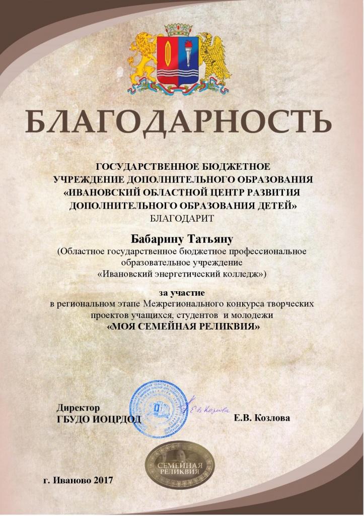 image Новости иваново спид центр знакомства