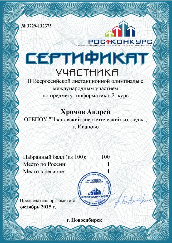 Олимпиады и конкурсы по рус